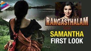 Rangasthalam 1985 Movie Samantha First Look