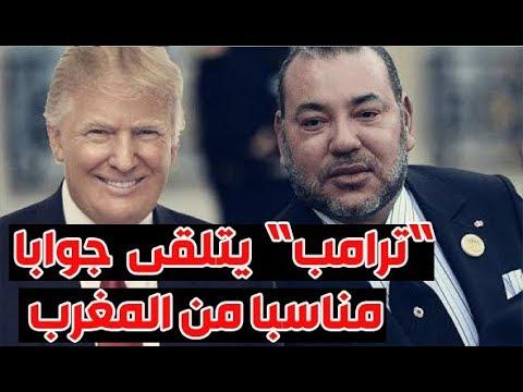 """بعد تهديده..""""ترامب"""" يتلقى جوابا مناسبا من المغرب"""