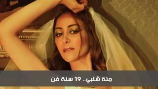 منة شلبي.. 19 سنة فن   فيديوجراف