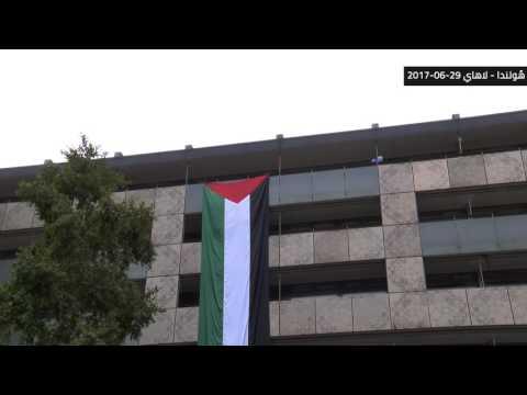 شاهد ..  رفع أطول علم فلسطيني في لاهاي