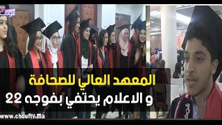 المعهد العالي للصحافة و الاعلام يحتفي بفوجه 22 بحضور الإعلامي الكبير مصطفى العلوي |