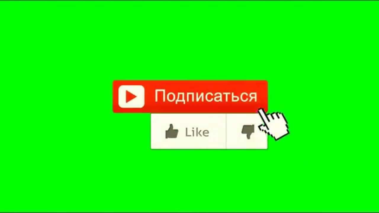 Футаж подписка и лайк green screen зеленый фон скачать футаж.