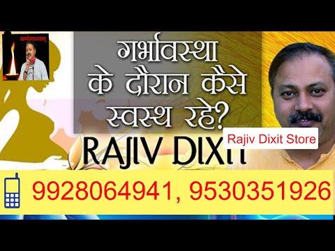 Rajiv Dixit Pregnancy and gaumata