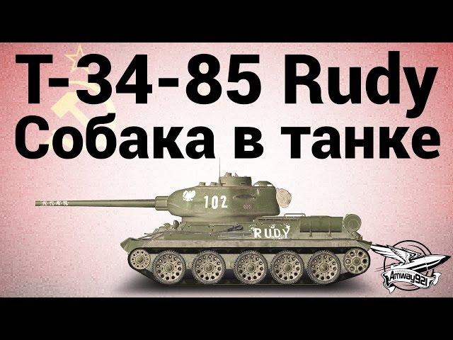 Обзор среднего танка Т-34-85 Руди от Amway921WOT в World of Tanks (0.9.7)