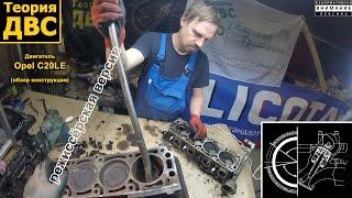 Теория ДВС: Двигатель Opel С20NE обзор конструкции, (режиссёрская версия). Евгений Травников.