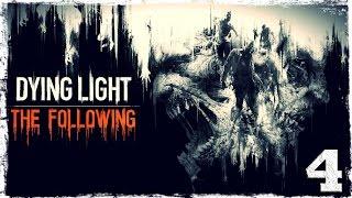 [Coop] Dying Light: The Following. #4: Потерянная серия.