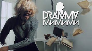 DRAMMA – МиМиМи Скачать клип, смотреть клип, скачать песню