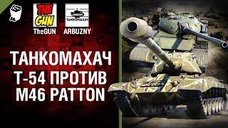 M46 Patton против T-54 - Танкомахач №58 - от ARBUZNY и TheGUN [World ofTanks]
