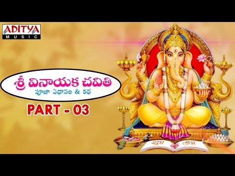 Sri Vinayaka Chavithi Pooja Vidhanam & Katha - Part 3