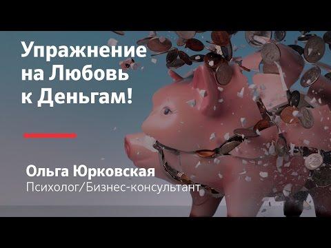 «Дeнeжные» семинары Ольги Юрковской, ч.1