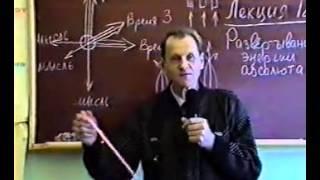 Йонас Герви 1992. Развёртывание энергии абсолюта
