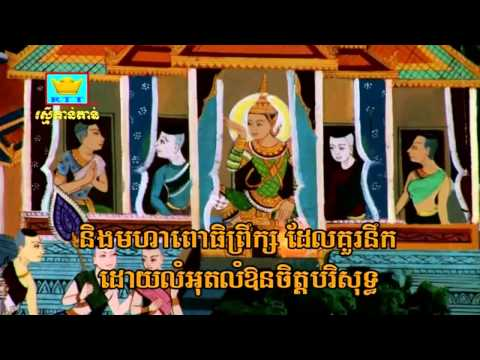 khmer buddhism (7) namasda bochini vathok chea tikorop