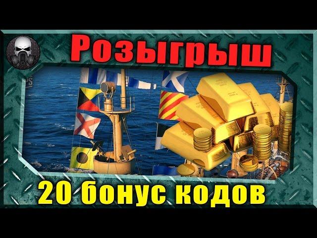 Халява, Сэр! Розыгрыш 20 бонус кодов ~World of Warships~