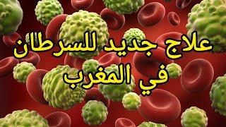 عاجل.. ردو بالكم يالمغاربة انتشار دواء يدعي علاج السرطان يقتل في الحين |