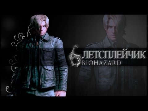 Летсплейчик — Resident Evil 6 (Demo)