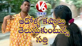 Teenmaar News : Bithiri Sathi Seeks Equality..