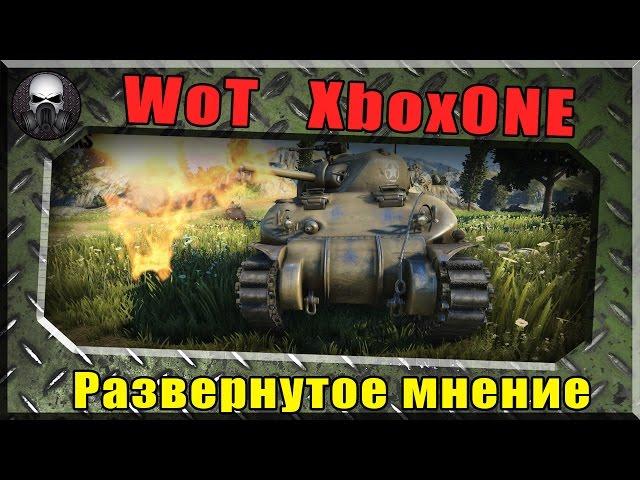 XboxOne версия WoT - Развернутое мнение ~World of