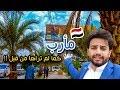 شاهد التطور في مدينة مأرب اليمنية ( مش معقول ) YEMEN