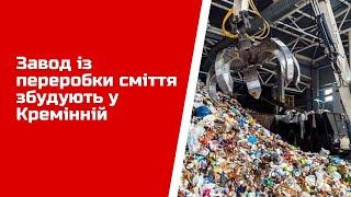 Завод по переработке мусора построят в Кременной