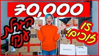 הגרלת מסתורין מטורפת לכבוד חגיגות 70 אלף מנויים! הכי מוגזם!