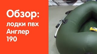 Видеообзор надувной лодки Англер 190 от сайта v-lodke.ru