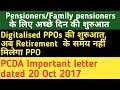 No PPO for Pensioners Family pensioner PCDA letter Dtd 20 Oct 2017