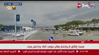فرنسا: إطلاق نار واحتجاز رهائن جنوبي