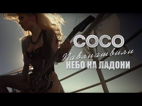 Сосо Павлиашвили - Небо на ладони