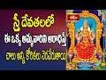 స్త్రీ దేవతలలో ఈ ఒక్క అమ్మవారిని ఆరాధిస్తే చాలు అన్ని కోరికలు నెరవేరుతాయి || Bhakthi TV