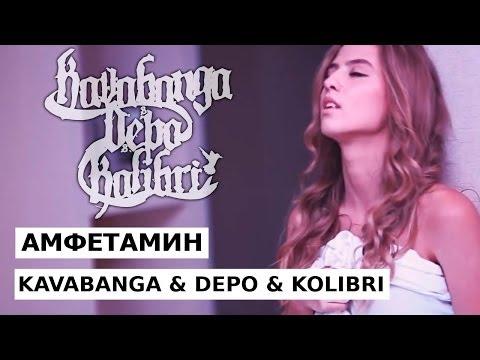 KAVABANGA & DEPO & KOLIBRI - Амфетамин (official video)