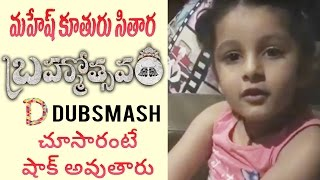 Mahesh Babu Daughter Sitara Dubsmash From Brahmotsavam Movie