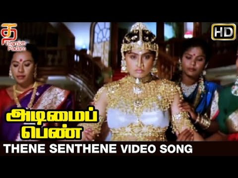 Adimai Penn Movie Songs - Thene Senthene Song - Vijayashanthi, Dasari Narayana Rao