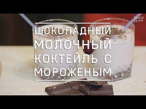 Шоколадный молочный коктейль с мороженым (Nice cook)