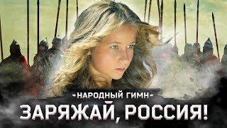 Варя Стрижак - Новый Народный Гимн, или Заряжай, Россия