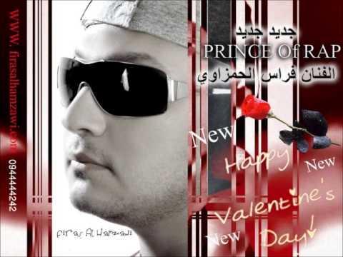 صبايا الانترنت  - أمير RAP السوري الفنان فراس الحمزاوي - Prince of Rap Syria - Girls Internet