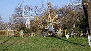 Детский парк в Артёме «оживят» в 2021 году