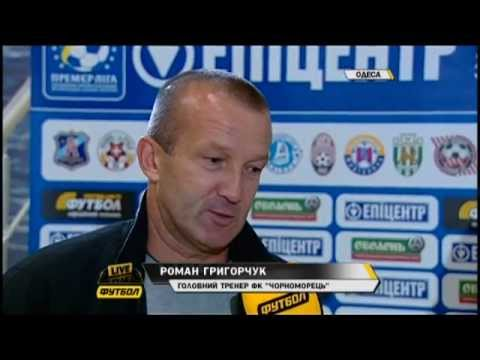 Роман Григорчук после игры с Металлургом Д