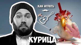 Семен Слепаков - Курица (разбор)
