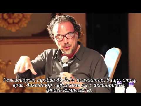 Алехандро Гонсалес Иняриту - за връзката на режисьора с актьорите