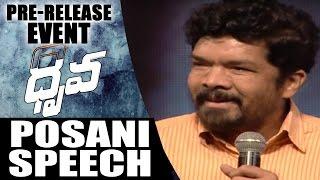 Posani's Speech @ Dhruva Pre-Release Event..