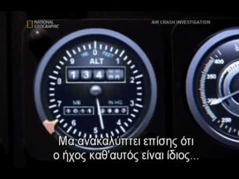 Air crash investigation 2014 greek subs download