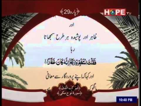 Qari Obaid ur Rehman - Surah e nooh - Urdu/Arabic computerized text.