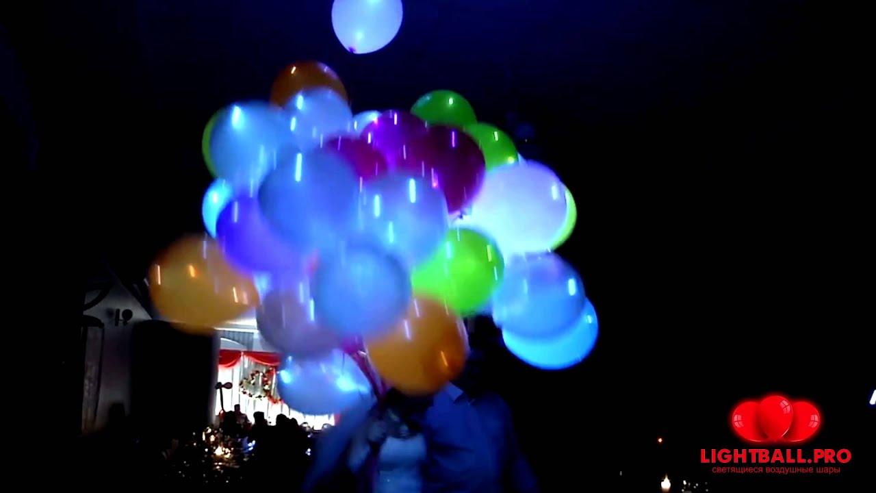 Светодиодные шары на свадьбу фото и цена волгоград