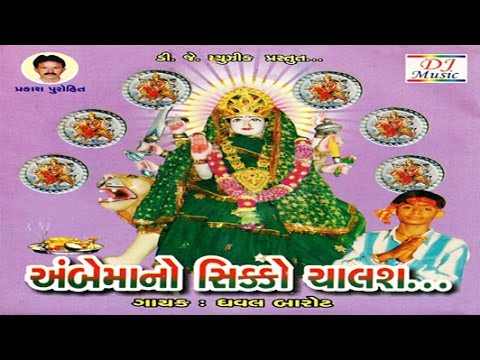 Ambemano Siko Chalas - Gujarati Devotional Songs