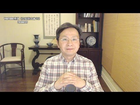 《石濤.News》北京流言、王健死亡細節