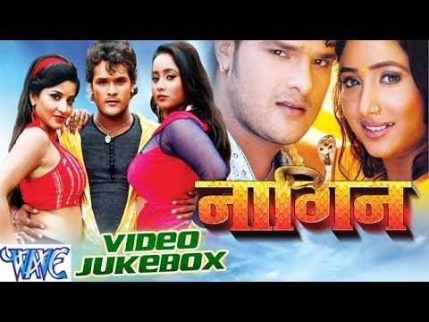 Nagin - Khesari Lal Yadav & Monalisa - Video Jukebox - Bhojpuri Hot Songs 2016 New