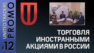 Запись с веб-конференция «Торговля иностранными акциями в России доступна всем»