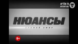 Программа «Нюансы» в прямом эфире (28 февраля 2018 г.)
