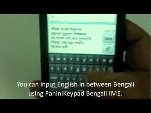 Bangla (বাংলা) typing keyboard software Panini Keypad