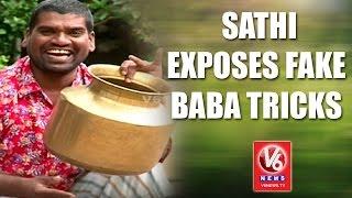 Teenmaar News : Bithiri Sathi Exposes Fake Baba Tricks